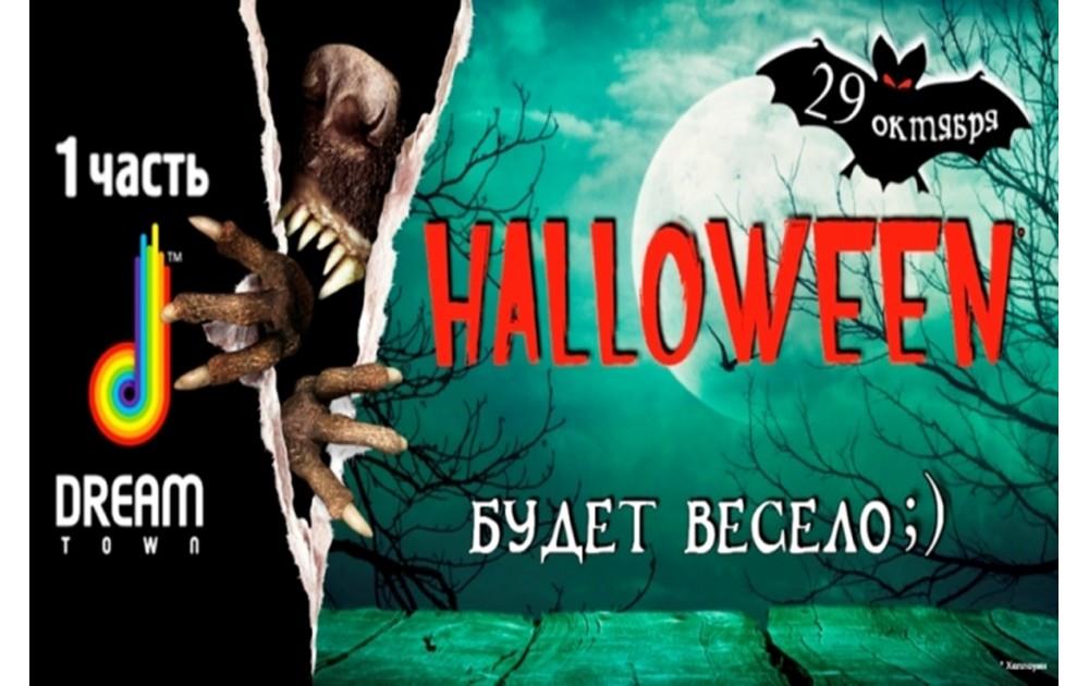29 Октября – Хэллоуин 2016 в трц. ДримТаун, Киев